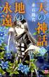 天の神話地の永遠 12 (ボニータCOMICS)(ボニータコミックス)