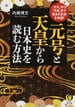 元号と天皇から日本史を読む方法 「大化」から「平成」まで驚きの史実を発掘!(KAWADE夢文庫)