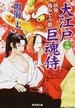 大江戸巨魂侍 14 妖異!血みどろ姫(特選時代小説)