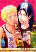 リカー&シガレット (バーズコミックス)
