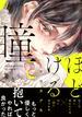 ほどける瞳 (on BLUE comics)