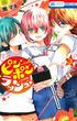 ピンポンラッシュ! 3 (花とゆめCOMICS)(花とゆめコミックス)