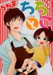 ちちとこ 10 (ガンガンコミックス)(ガンガンコミックス)