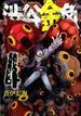 渋谷金魚 4 (ガンガンコミックスJOKER)(ガンガンコミックスJOKER)