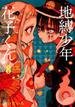 地縛少年花子くん 8 (G FANTASY COMICS)(Gファンタジーコミックス)