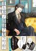 誰カ烏ノ雌雄ヲ知ランヤ First emotion (ミケプラスコミックス)