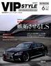 VIP STYLE (ビップ スタイル) 2018年 06月号 [雑誌]