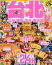るるぶ台北 '19(JTBのMOOK)