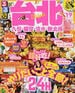 るるぶ台北 超ちいサイズ '19(JTBのMOOK)