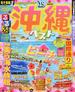 るるぶ沖縄ベスト '19