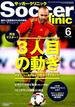 Soccer clinic (サッカークリニック) 2018年 06月号 [雑誌]