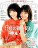 non-no (ノンノ) 2018年 06月号 [雑誌]