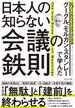 日本人の知らない会議の鉄則 グーグル、モルガン・スタンレーで学んだ