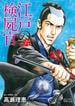 江戸の検屍官 6 (ビッグコミックススペシャル)
