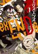 exENDs−エクスエンズ− 1(MFコミックス ジーンシリーズ)