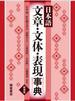 日本語文章・文体・表現事典 新装版