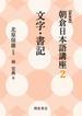 朝倉日本語講座 新装版 2 文字・書記