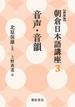 朝倉日本語講座 新装版 3 音声・音韻
