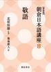 朝倉日本語講座 新装版 8 敬語