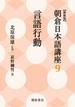 朝倉日本語講座 新装版 9 言語行動