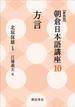 朝倉日本語講座 新装版 10 方言