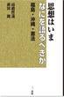 思想はいまなにを語るべきか 福島・沖縄・憲法