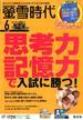 螢雪時代 2018年 06月号 [雑誌]