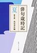 俳句歳時記 第5版 夏(角川ソフィア文庫)