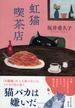虹猫喫茶店(祥伝社文庫)