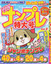 みんなが選んだナンプレ特大号 Vol.2(EIWA MOOK)