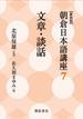 朝倉日本語講座 新装版 7 文章・談話