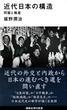 近代日本の構造 同盟と格差(講談社現代新書)