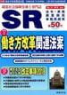 SR(エスアール) 2018年 06月号 [雑誌]