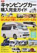 最新キャンピングカー購入完全ガイド(COSMIC MOOK)
