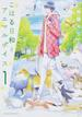 こはる日和とアニマルボイス 1 (あすかコミックスDX)(あすかコミックスDX)