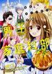 私立カンパネラ学園男子家庭科部 1 (角川コミックス・エース)(角川コミックス・エース)