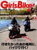 Girls Biker (ガールズバイカー) 2018年 06月号 [雑誌]