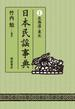 日本民謡事典 1 北海道・東北