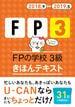 FP3 FPの学校3級きほんテキスト 2018.9▷▷2019.5