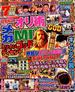 ぱちんこオリ術メガMIX 28