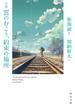 小説雲のむこう、約束の場所(角川文庫)