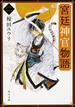 宮廷神官物語 2(角川文庫)