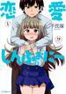 恋愛しんふぉに〜 2 (星海社COMICS)