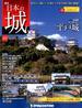 日本の城 改訂版 2018年 5/22号 [雑誌]