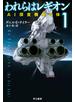 われらはレギオン1 AI探査機集合体