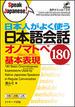 日本人がよく使う日本語会話オノマトペ基本表現180