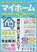 マイホーム理想を実現する得購入ガイド 絶対に損しない家の選び方&買い方(三才ムック)