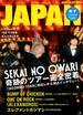ROCKIN'ON JAPAN (ロッキング・オン・ジャパン) 2018年 06月号 [雑誌]