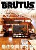 BRUTUS (ブルータス) 2018年 5/15号 [雑誌]