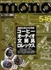 MONO MAGAZINE (モノ・マガジン) 2018年 5/16号 [雑誌]